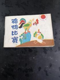 鸡鸭比赛(128开连环画)