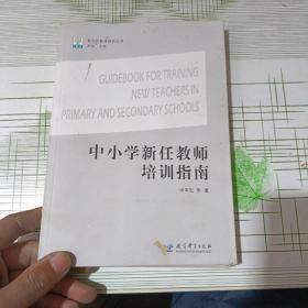 新时代教师培训丛书 中小学新任教师培训指南