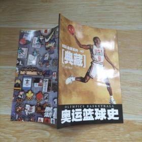 当代体育扣篮随刊赠送 2012年8月下  典藏NBA金版系列40  奥运篮球史,