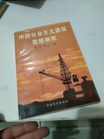 中国社会主义建设思想研究