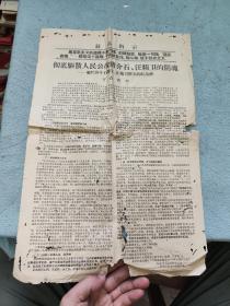 1966年报纸一张