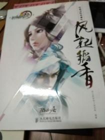剑网3设定集之风起稻香:剑侠情缘网络版叁,签名本