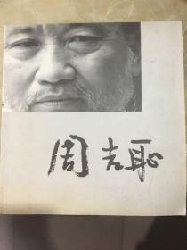 周吉恥 (画册)