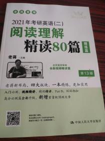 2021年老蒋英语考研英语(二)阅读理解精读80篇