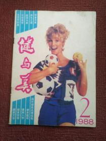 健与美1988 2