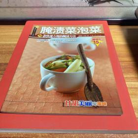 腌渍菜泡菜