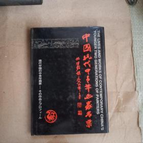 中国现代中青年画家名录(汉英日)