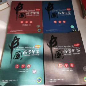 2007中国高考年鉴理科卷