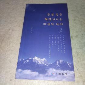 游在风景中的风儿 : 朝鲜文