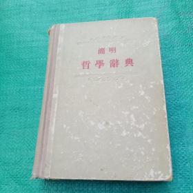 简明哲学辞典 人民出版社