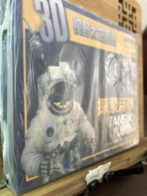 3D视野太空图鉴:探索月球