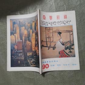 90年画.月历.年历卡.缩样