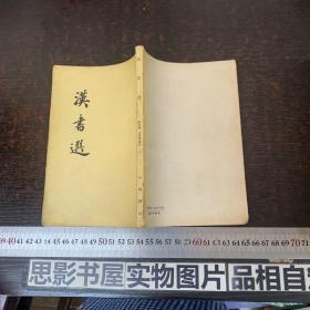 汉书选【1962年一版一印】
