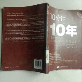 10分钟10年:每天10分钟,让您年轻10岁的魔法书