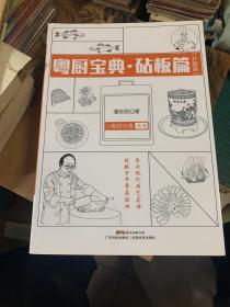 粤厨宝典 砧板篇(升级版)           铁02