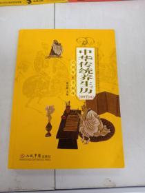 中华传统养生历(2009至2012)