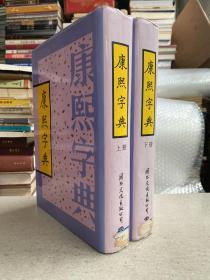 康熙字典(上下两册合售)16开精装