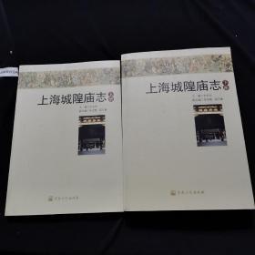 上海城隍庙志 上下册
