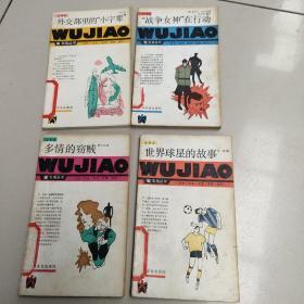 """五角丛书 文学类: 世界球星的故事,多情的窃贼,""""战争女神""""在行动,外交部里的""""小字辈""""(4本合售)馆藏"""