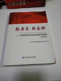 数普惠 新金融——中国普惠金融实践案例集锦(2020)