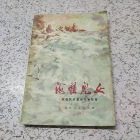 海疆鬼女(福建民兵革命斗争故事)