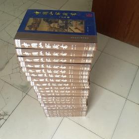 中国私家藏书  1--20 四辑全  品相好 16开精装本   20本全