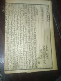 古文析义初编               晋安林云铭评注,卷五卷六