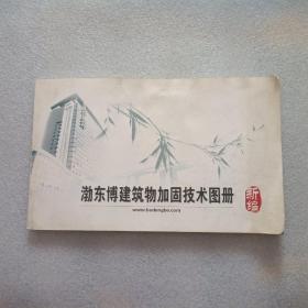 新编渤东博建筑物加固技术手册