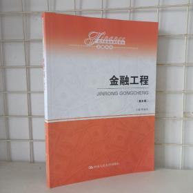 金融工程(第五版)(经济管理类课程教材·金融系列)