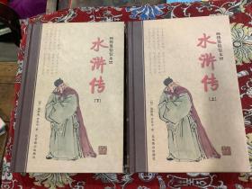 绣像精装本:水浒传【品佳,如图】