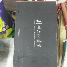 荆州文化丛书(全套四本盒装)