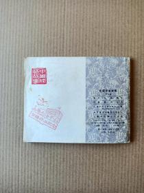 中国成语故事之六
