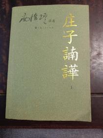 庄子諵譁(上):南怀瑾讲述