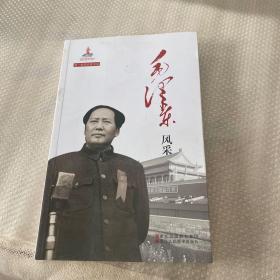 毛泽东风采/老一辈革命家风采