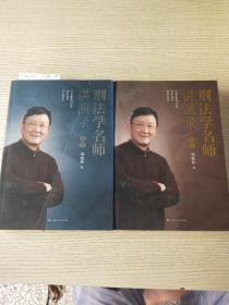 刑法学名师讲演录全二册