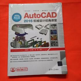AutoCAD 2016机械设计经典课堂