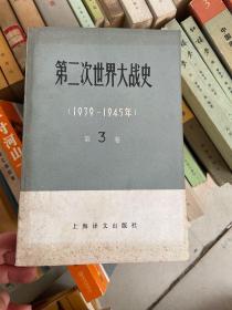第二次世界大战史 (1939——1945年) 第3卷