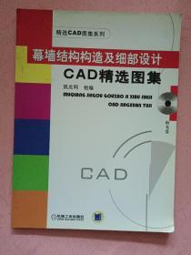 幕墙结构构造及细部设计 CAD精选图集