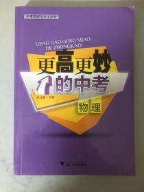 中考思想与方法丛书:更高更妙的中考(物理)