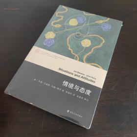 当代学术棱镜译丛:情境与态度