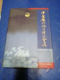 中国历代咏月诗词全集