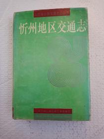 忻州地区交通志
