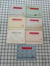 中国成语故事(1-2-3-4-5-6-10册、7本合售)