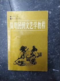 简明民间文艺学教程