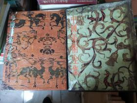 中国美术全集工艺美术编(6)——印染织绣(上)
