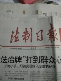法制日报,社区版2019.8.18