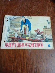 中国古代科学家和发明家(3)。以图为准,建议挂刷
