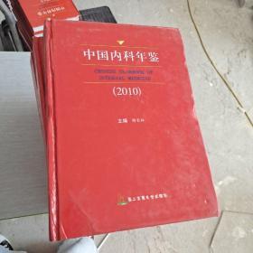 中国内科年鉴2010