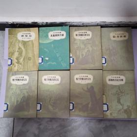 凡尔纳选集 8本合售