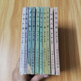 天龙八部全五卷